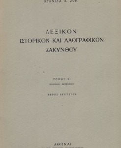 LEXIKON-ISTORIKON-KAI-LAOGRAFIKON