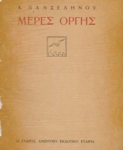 MERES ORGIS