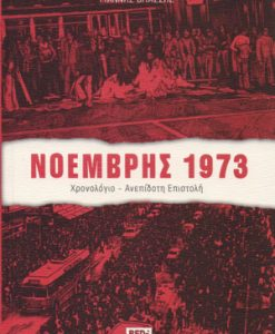 NOEMVRIS-1973