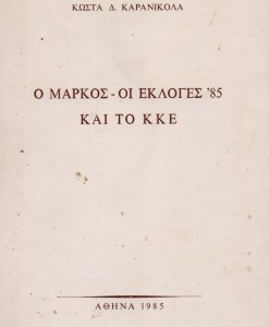 O MARKOS OI EKLOGES KAI TO KKE