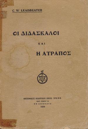 OI-DIDASKALOI-KAI-I-ATRAPOS