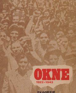 OKNE 1922 1945