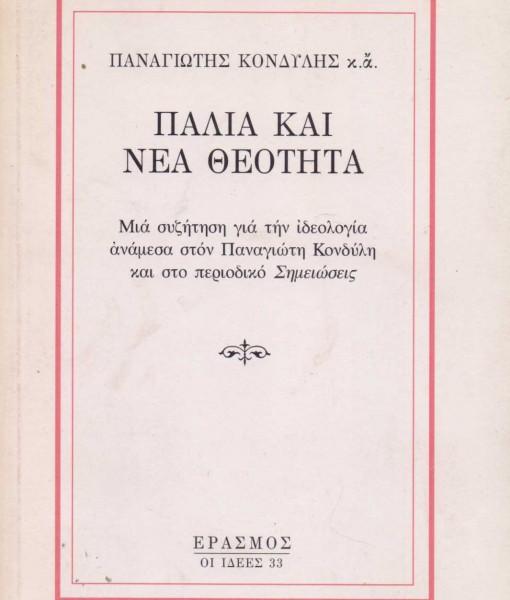 PALIA KAI NEA THEOTITA