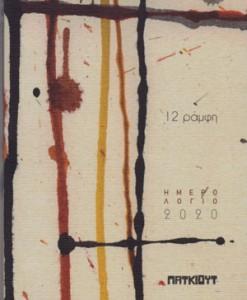 PATKIOUT-IMEROLOGIO-2020