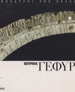 PETRINA GEFYRIA