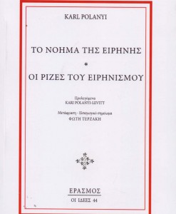 TO NOIMA TIS EIRINIS