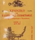 XRONIKO-ELLINIKIS-TIPOGRAFIAS