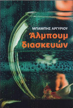 album-diaskevon