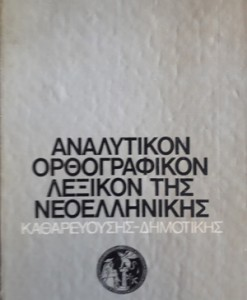 analitiko-orthografikon