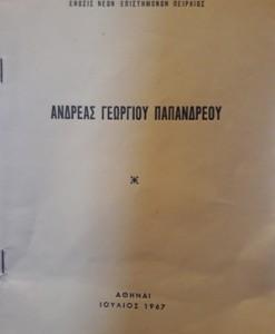 andreas-papadnreou