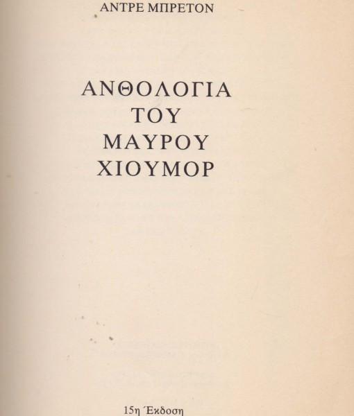 anthologia maurou xioumor