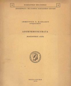 apomnimoneumata kakkavou