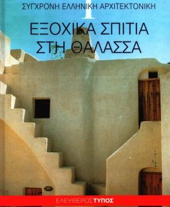 eksoxika spitia