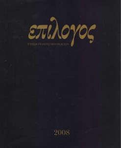 epilogos 2008