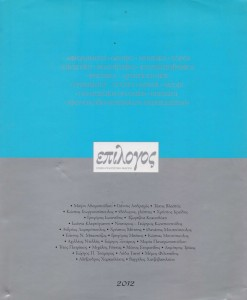 epilogos 2012