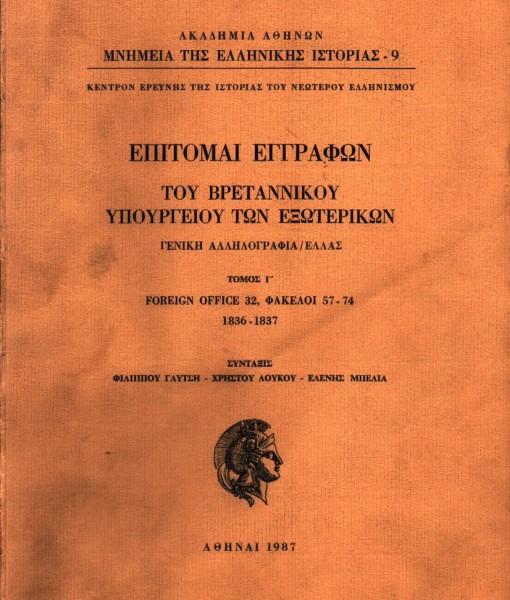 epitomai eggrafwn
