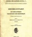 epitomes-egrafon