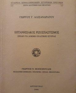 eptanisiakos-rizospastismos