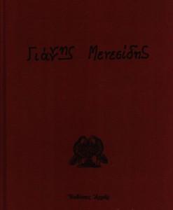 giannis-menesidis