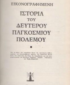 istoria-2ou-pagkomsiou