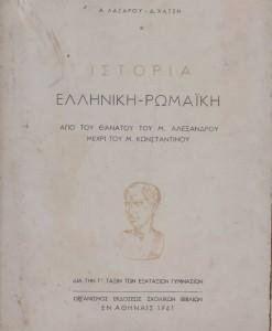 istoria elliniki romaiki
