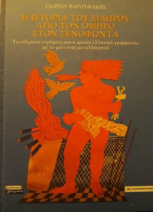 istoria-tou-sidirou