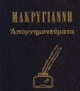 makrygainni apomnimoneumata
