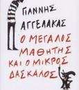 megalos-mathitis