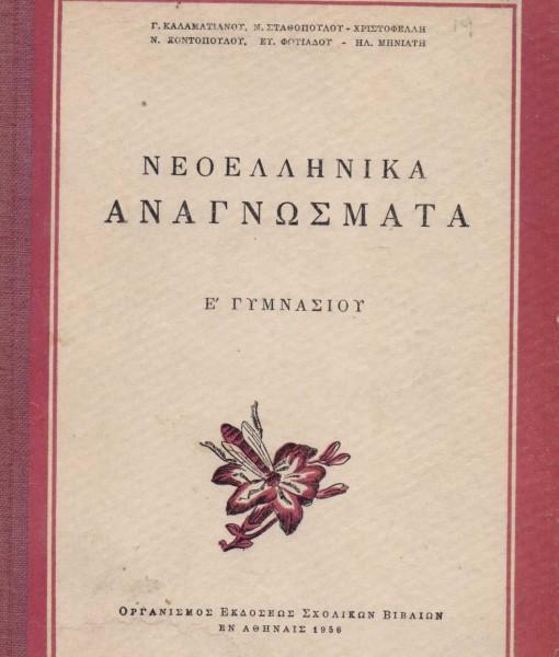 neoellinika anagnosmatae gymnaisiou