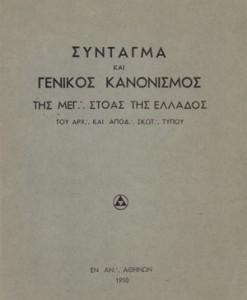 sintagma-kai-genikos-kanonismos-1958