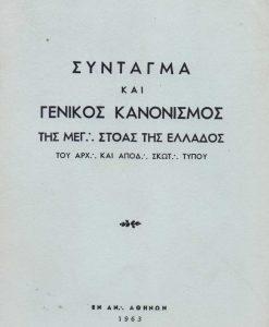 sintagma kai genikos kanonismos 1963