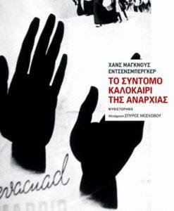 sintomo-kalokairi-anarxias