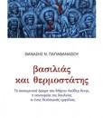 vasilias-kai-thermostatis