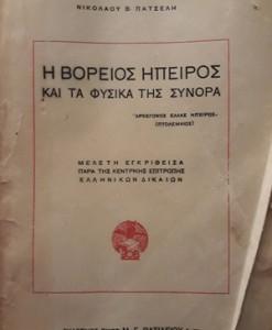 voreios-ipeiros