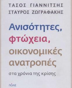 ANISOTITES FTOXEIA OIKONOMIKES ANATROPES