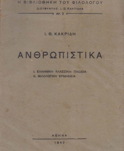 ANTHROPISTIKA