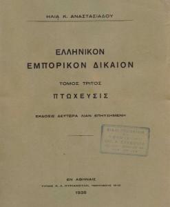 ELLINIKON EMPORIKON DIKAION