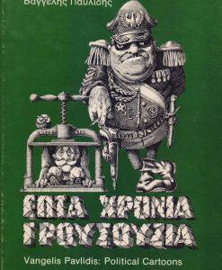 EPTA XRONIA GROUSOUZIA