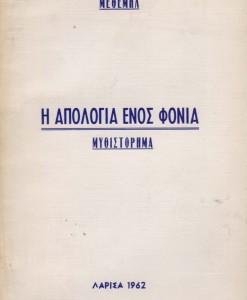 I APOLOGIA ENOS FONIA