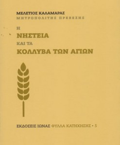 I-NISTEIA-KAI-TA-KOLLIVA-TON-AGION
