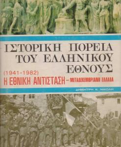 ISTORIKI POREIA ELLINIKOU ETHNOUS