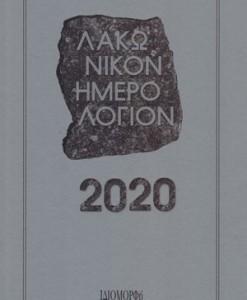 LAKONIKON-IMEROLOGION-2020