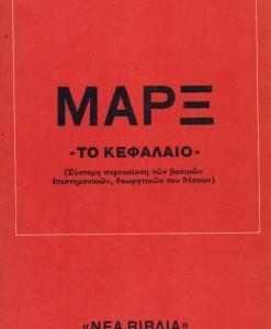 MARX TO KEFALAIO