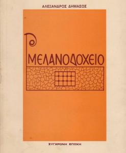 MELANODOXEIO