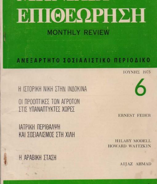 MINIAIA EPITHEORISI