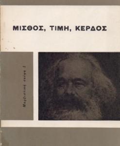 MISTHOS-TIMI-KERDOS