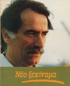 NEO-XEKINIMA