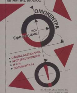 OMOKENTRA