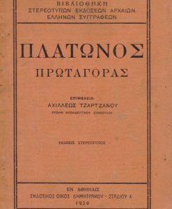 PLATONAS PROTAGORAS