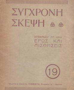 SIXRONI SKEPSI 19